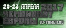 Чемпионат Европы 2017