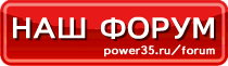 forum.power35.ru