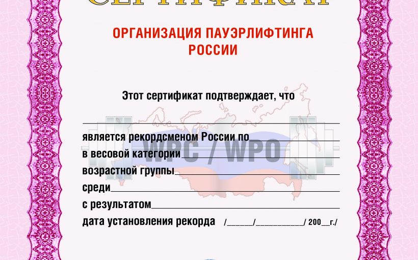 Сертификат на российский рекорд
