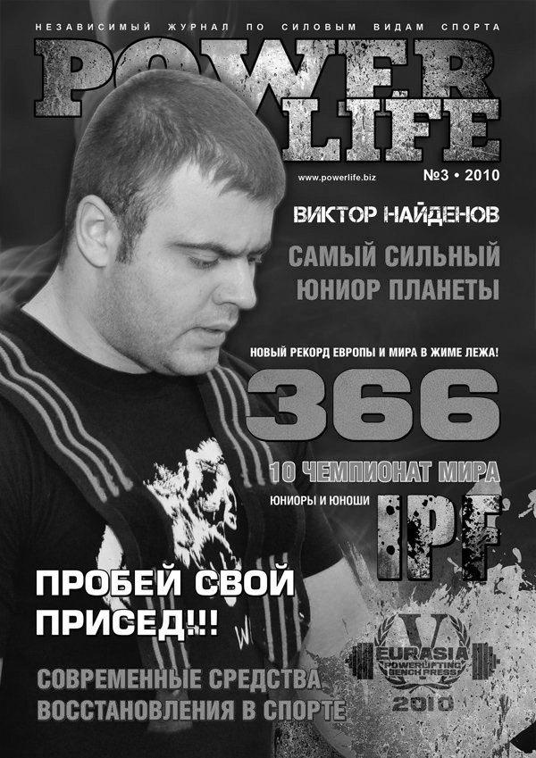 Виктор Найденов - жим лежа