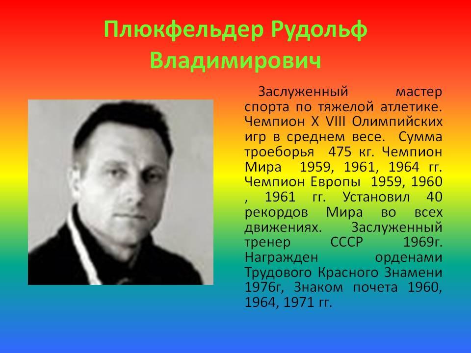 0009-009-Pljukfelder-Rudolf-Vladimirovich