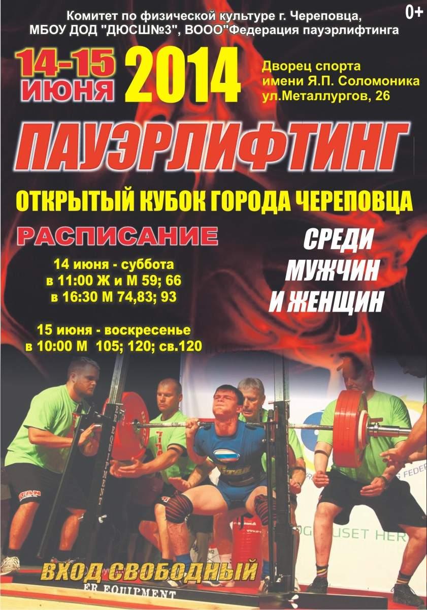 Кубок города Череповца по пауэрлифтингу