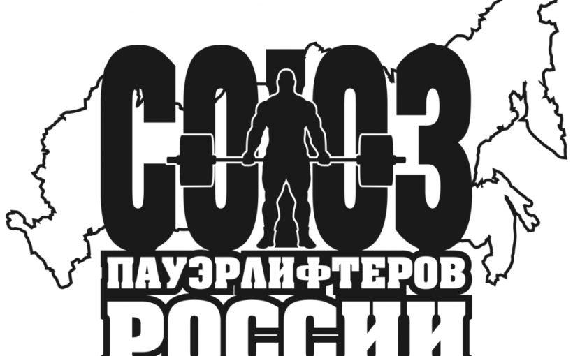 Чемпионат Восточной Европы GPA/IPO/WAA