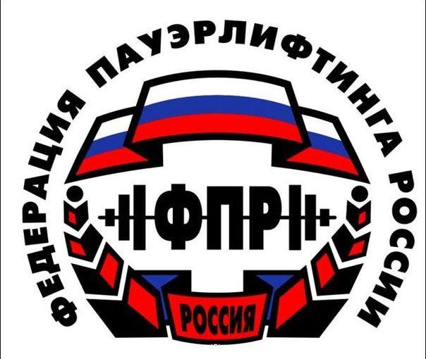 ФПР России