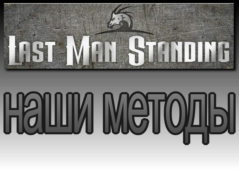 Last Man Standing  LMS тренировки с Дмитрием Головинским