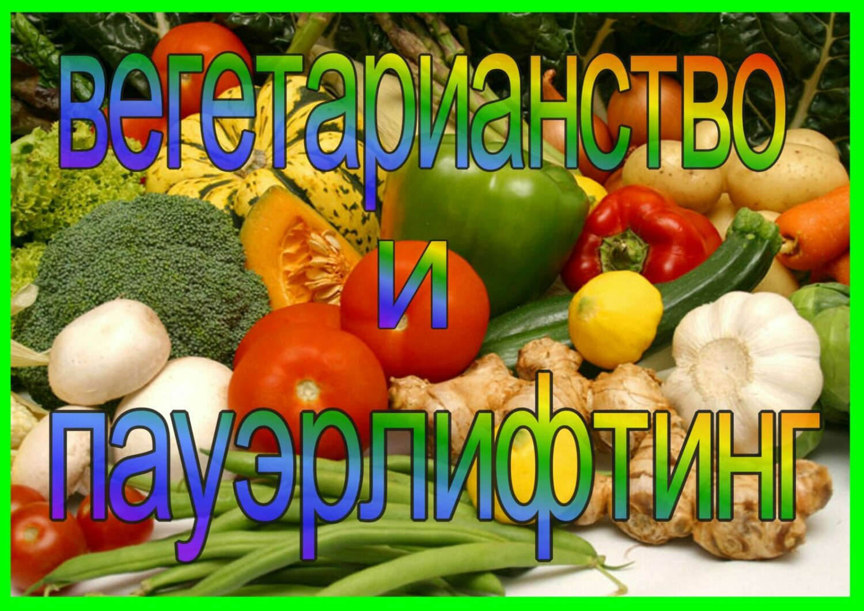 Вегетарианство и сила