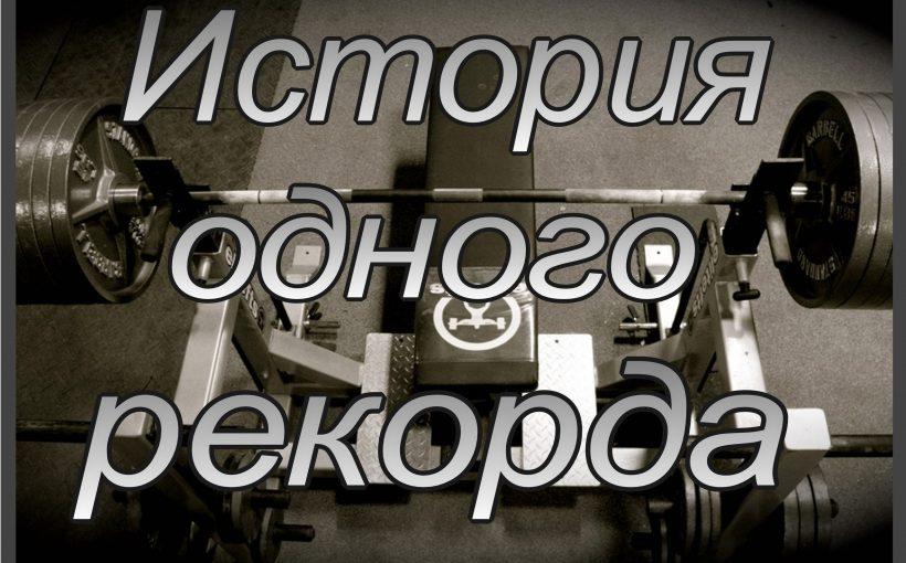 История одного рекорда Денис Пикляев