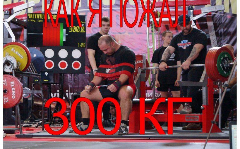 Как я пожал 300 кг Денис Пикляев