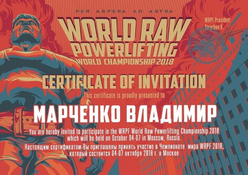 Приглашение на Чемпионат мира WRPF 2018