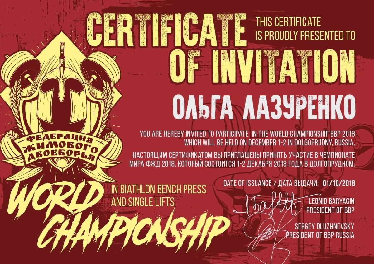 Приглашение на Чемпионат мира ФЖД Ольге Лазуренко