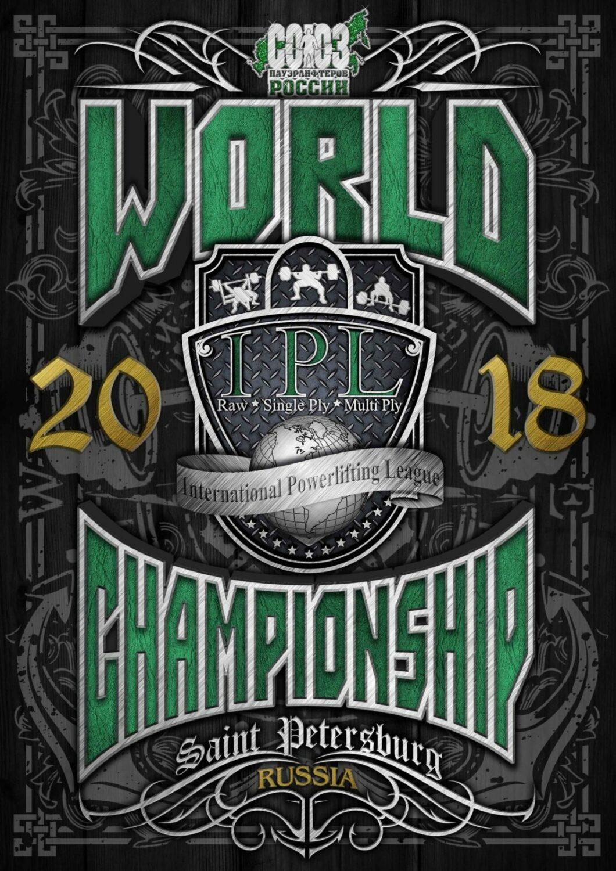 Чемпионат мира IPL 2018 (Санкт-Петербург)