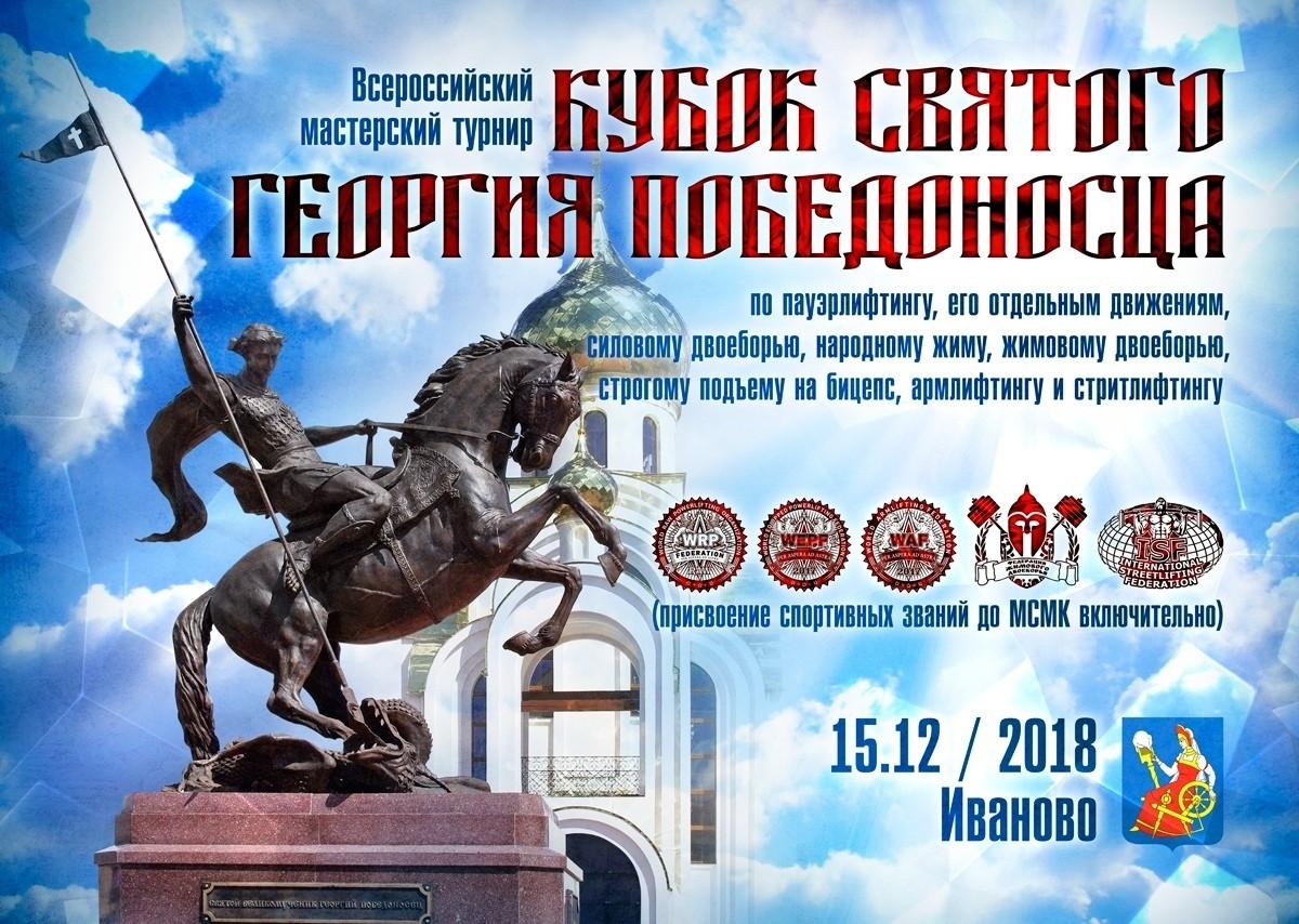 ВМТ Кубок Святого Георгий Победоносца 2018
