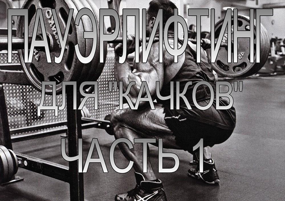 Классическая программа тренировок