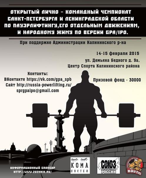Пауэрлифтинг Санкт-Петербург 2015