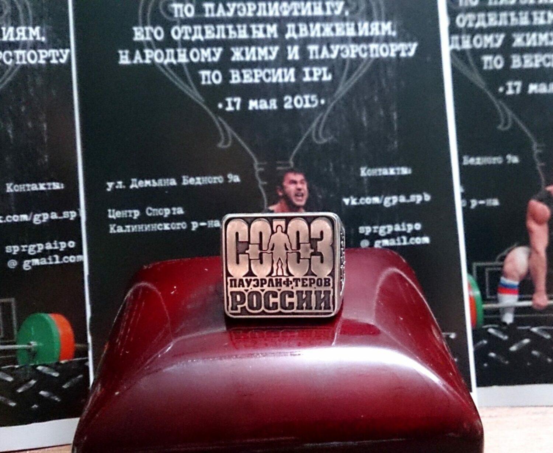 Наградной перстень СПР / Новиков Степан