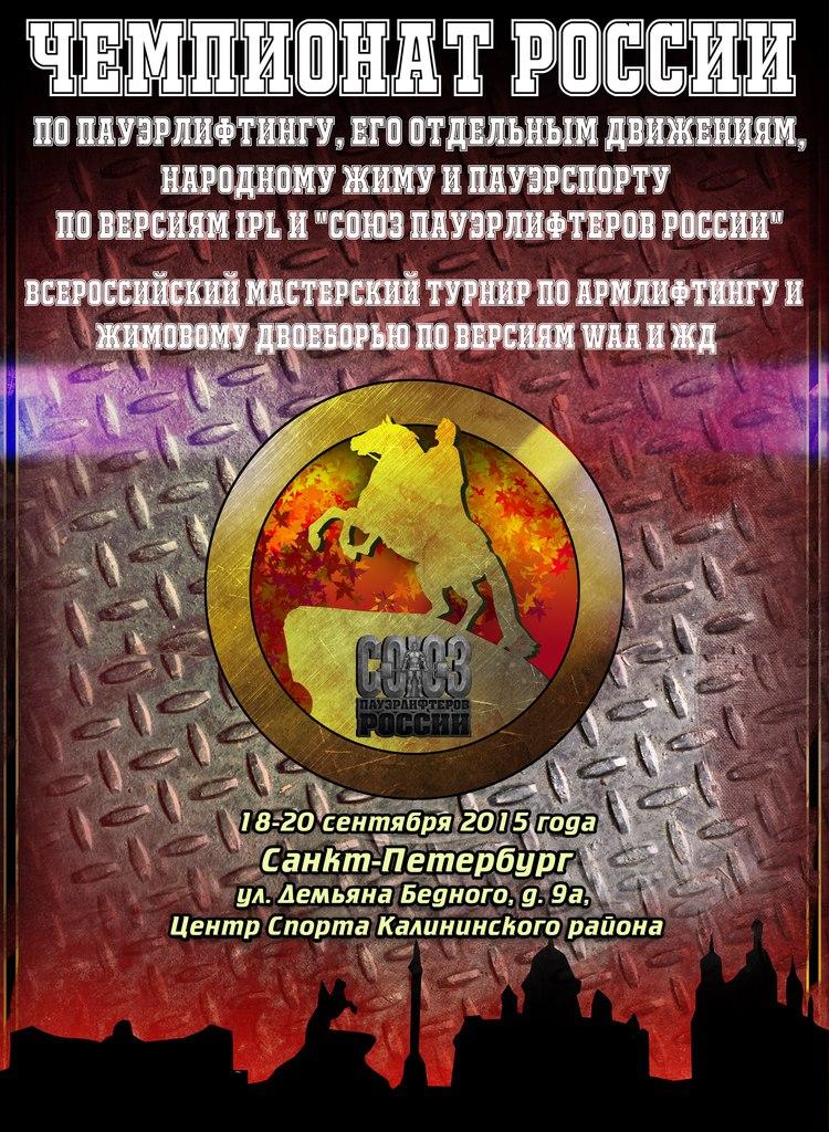 Чемпионат России IPL/СПР 2015 (Санкт-Петербург)