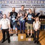 Кубок Санкт-Петербурга 2016