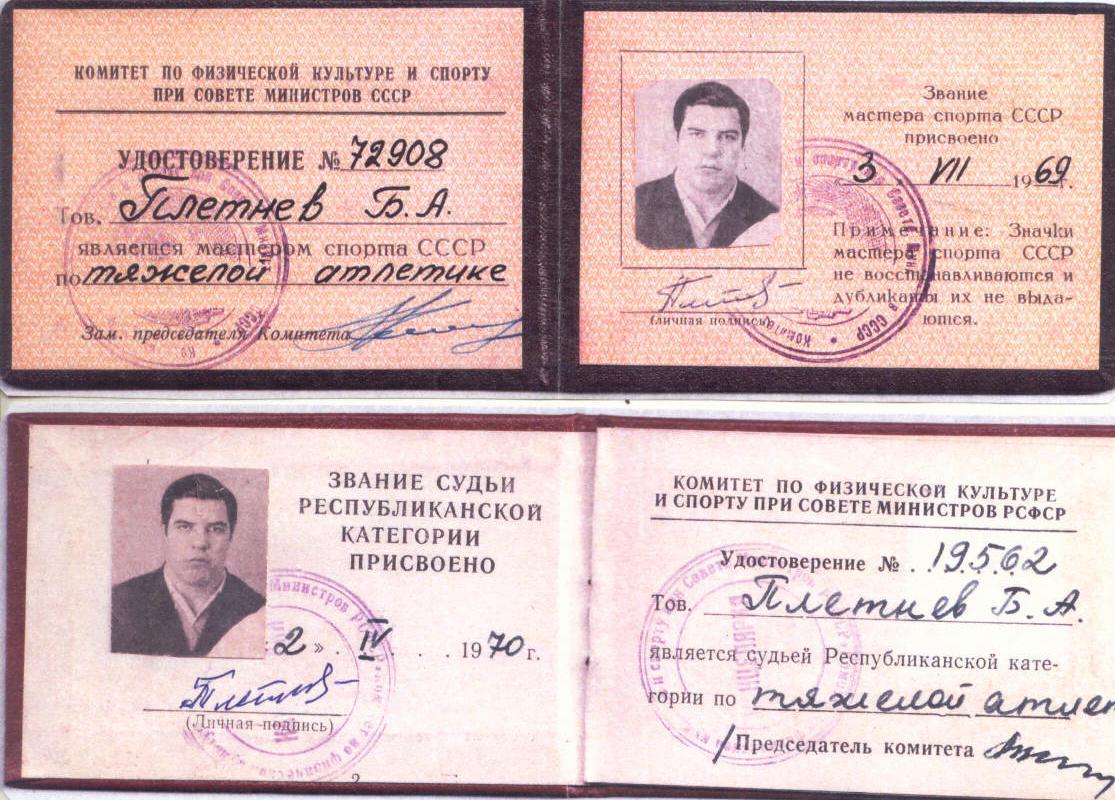 История пауэрлифтинга Кузбасса 1988-2018