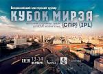 Кубок МИРЭА.jpg