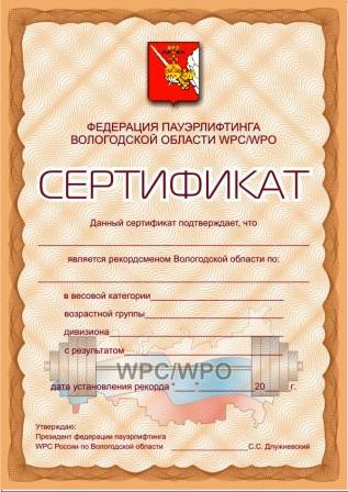 Сертификат на областной рекорд