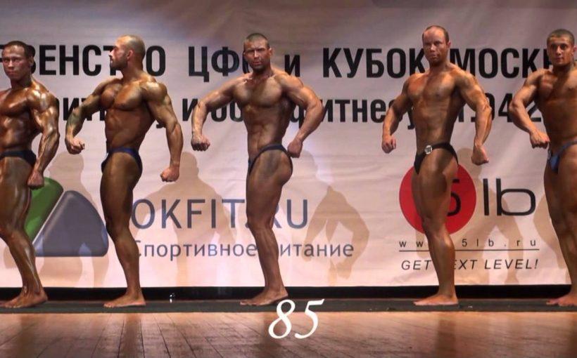 Кубок Москвы по бодибилдингу