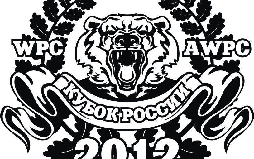 Кубок России WPC/AWPC 2012