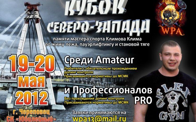Кубок Северо Запада 2012 по версии WPA