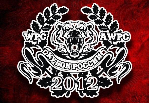Кубок России WPC 2012