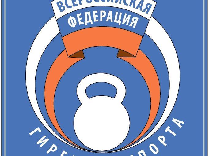 Всероссийская федерация гиревого спорта