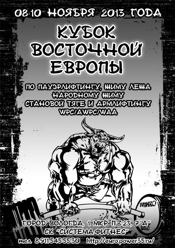 600x849-images-stories-Минотавр-ЧБ