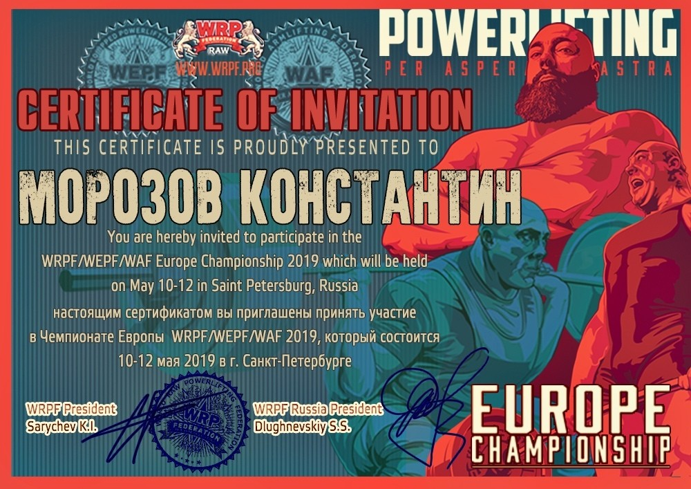 Приглашение на Чемпионат Европы WRPF 2019