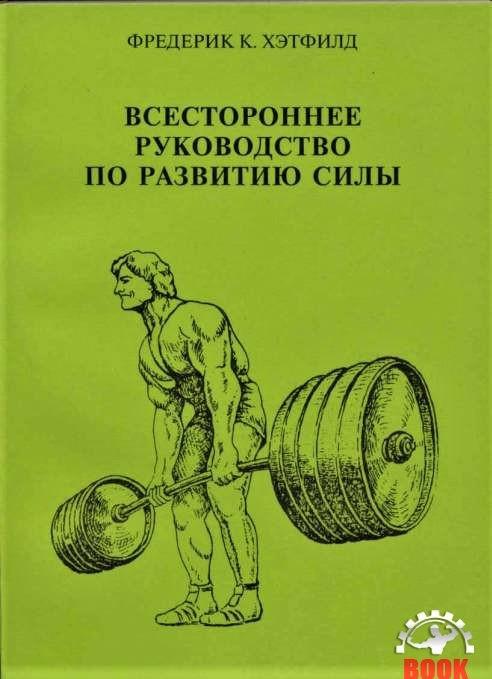 Вехи жизни в спорте или вехи спорта в жизни: Б. И. Шейко. Часть 3