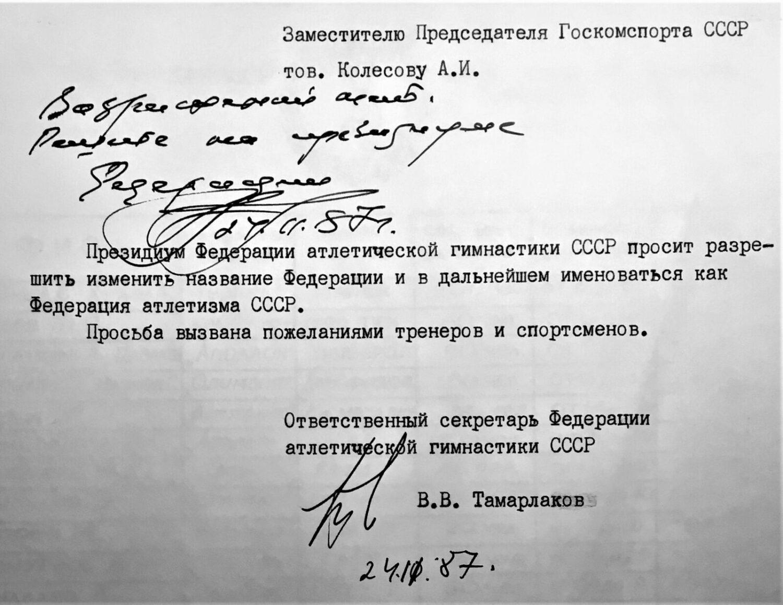 Письмо В.В. Тамарлакова