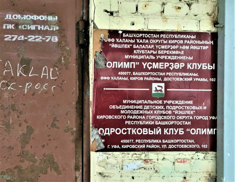 ПОДРОСТКОВЫЙ КЛУБ «ОЛИМП», ул. Достоевского д.102