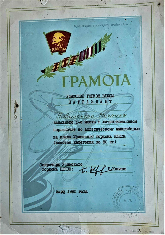 Михаил Павинский и грамота за победу на турнире 1980