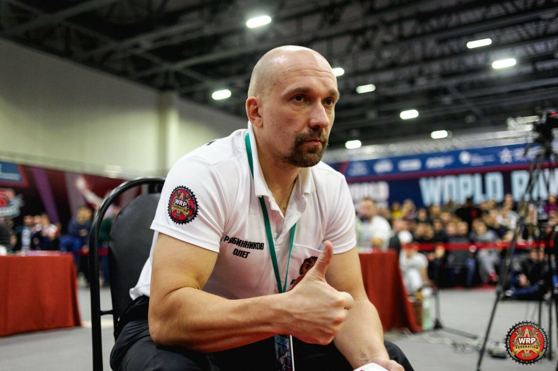 МСМК России и судья МК WRPF Рябинников Олег