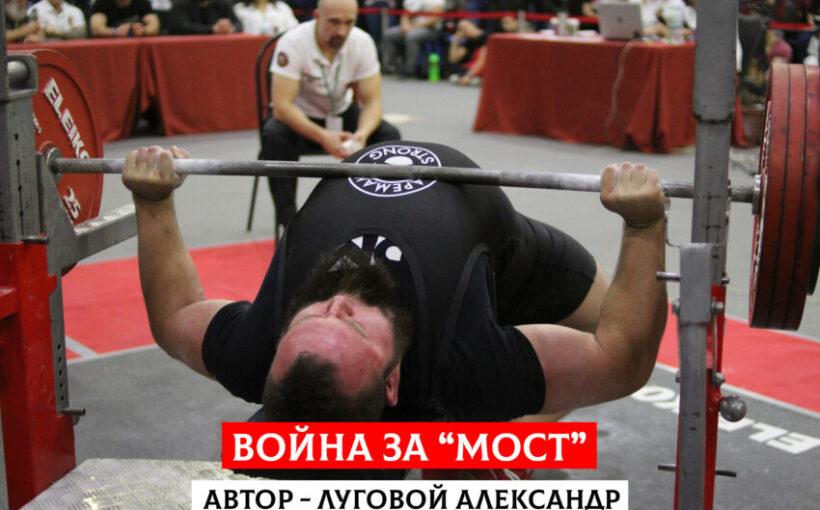 Война за мост. Александр Луговой.